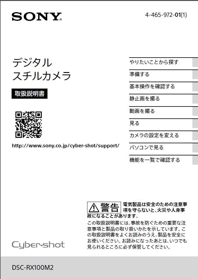 Sony Cyber-shot DSC-RX100M2 Manual