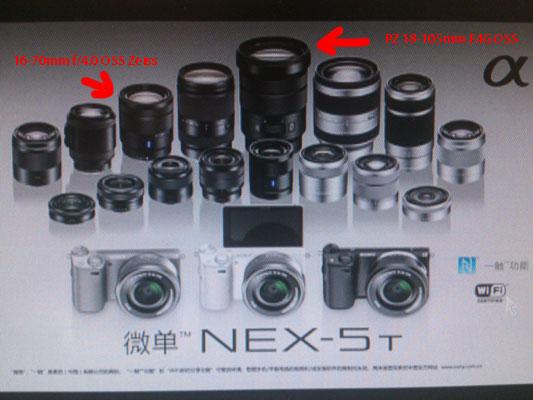 Sony NEX-5T image 1