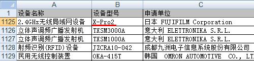 fuji_x-Pro2_miit_001