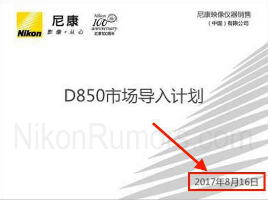 Nikon-D850-camera-announcement-date