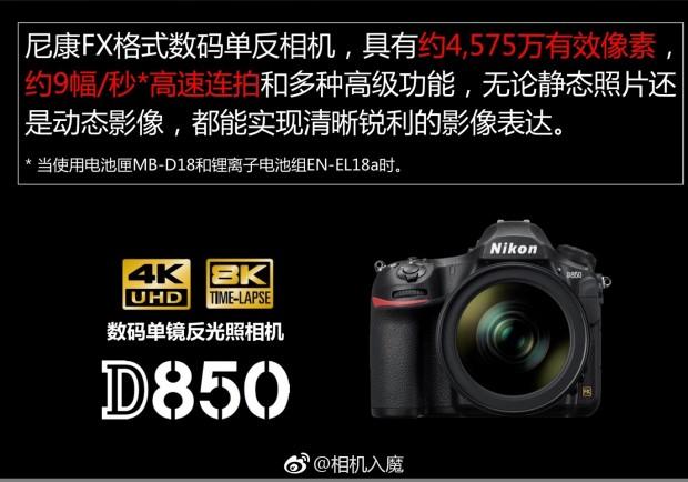 Nikon D850 Detailed Specs (Leaked Slide Images)