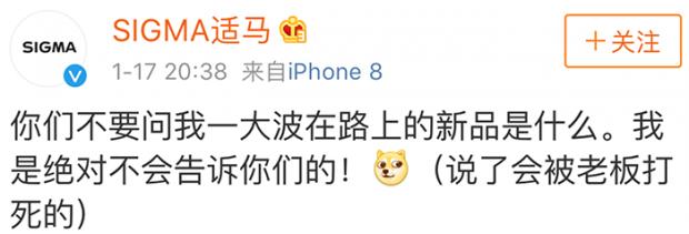 sigma china weibo