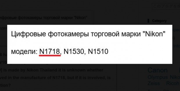 New Nikon N1718 Camera Registered in Russian
